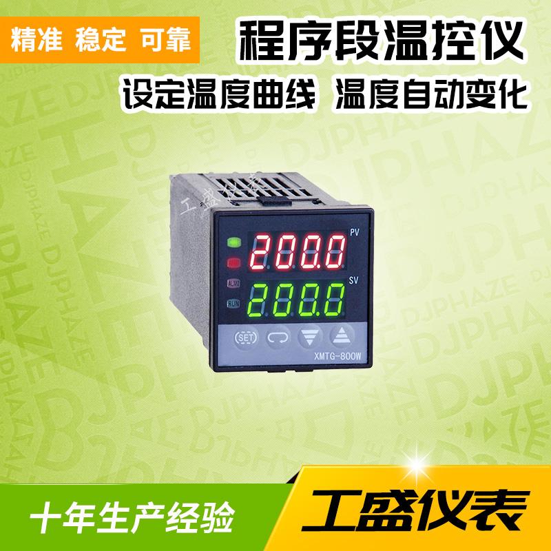 XMTG-800WP程序段温控器