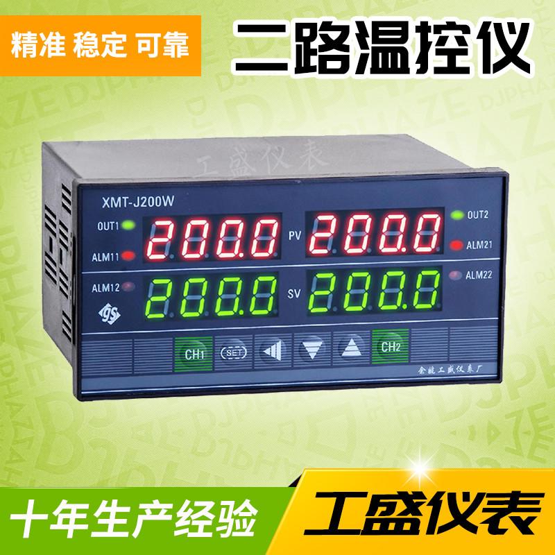 XMT-J200W二通道温控器