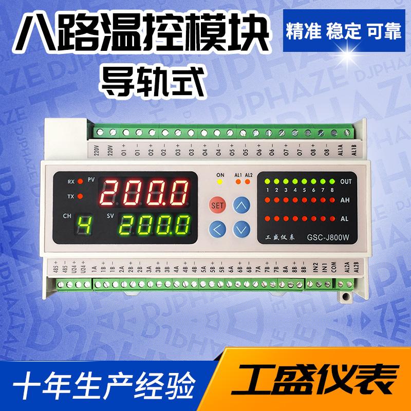 GSC-J800W八通道温控模块