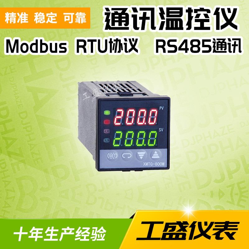 XMTG-800WR4通讯温控仪