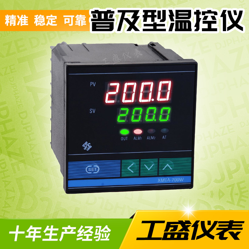 XMTA-700W系列温控仪