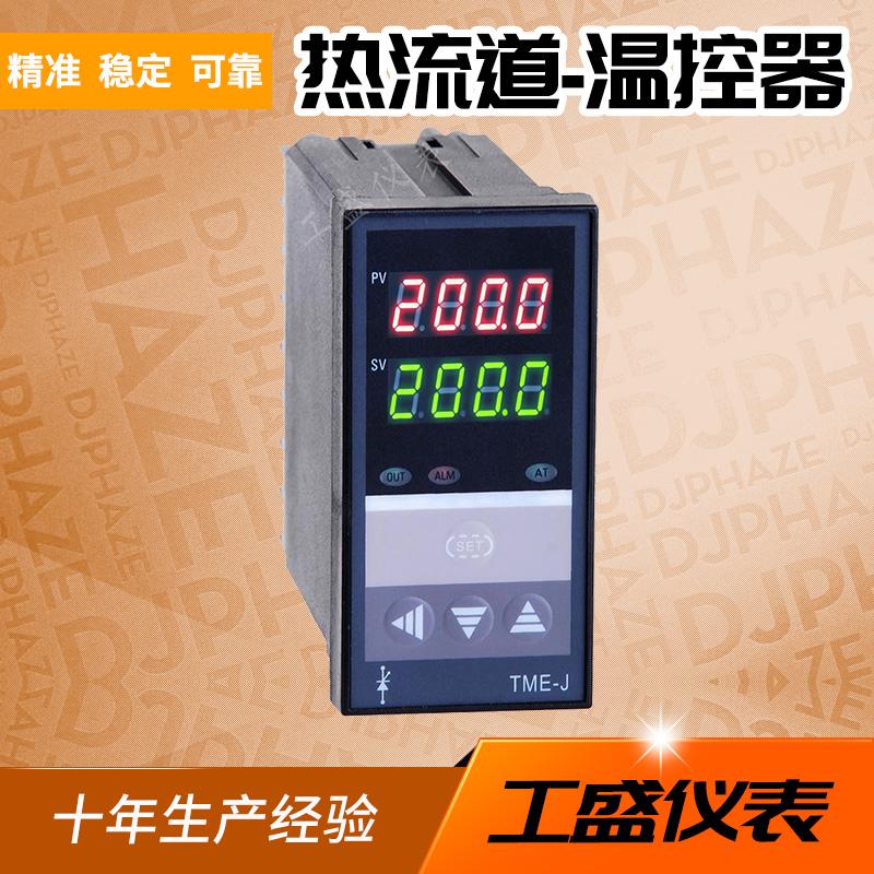 TME-J热流道温控器