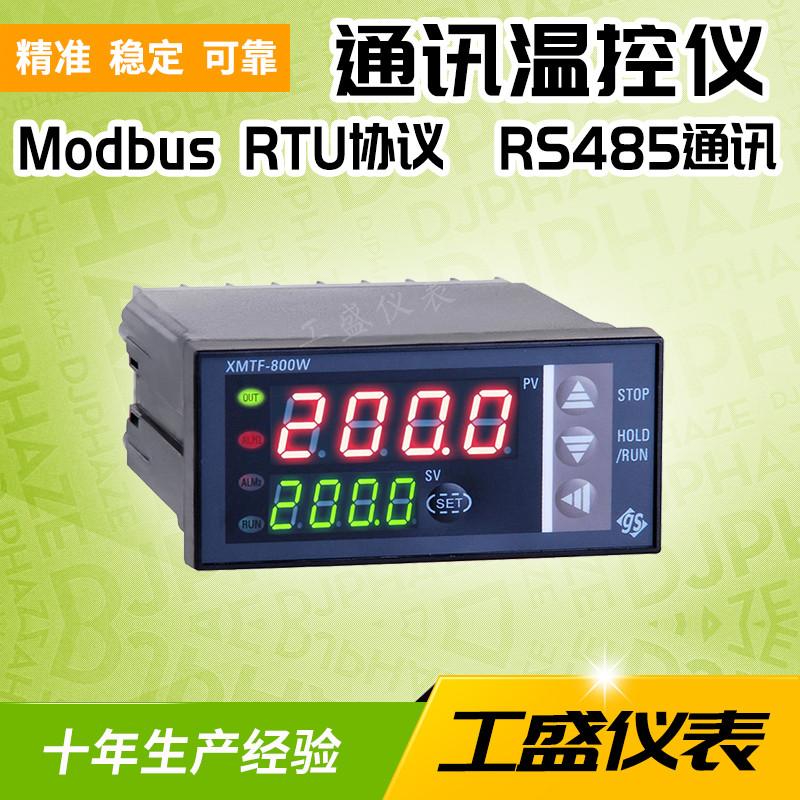 XMTF-800WR4通讯温控仪