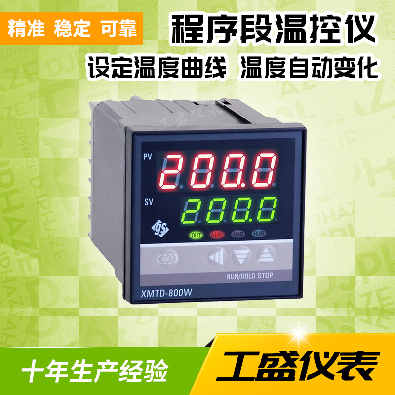 XMTD-800WP程序段温控器