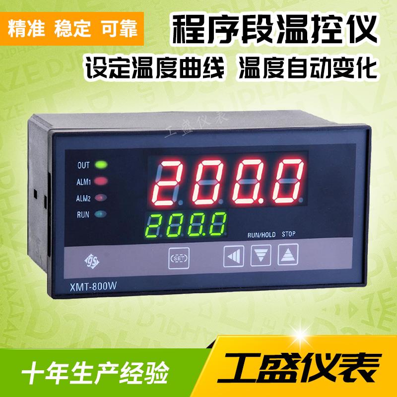 XMT-800WP程序段温控器
