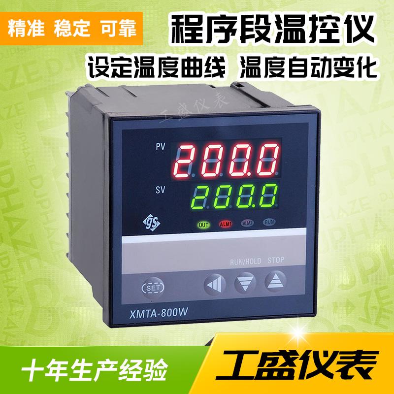 XMTA-800WP程序段温控器