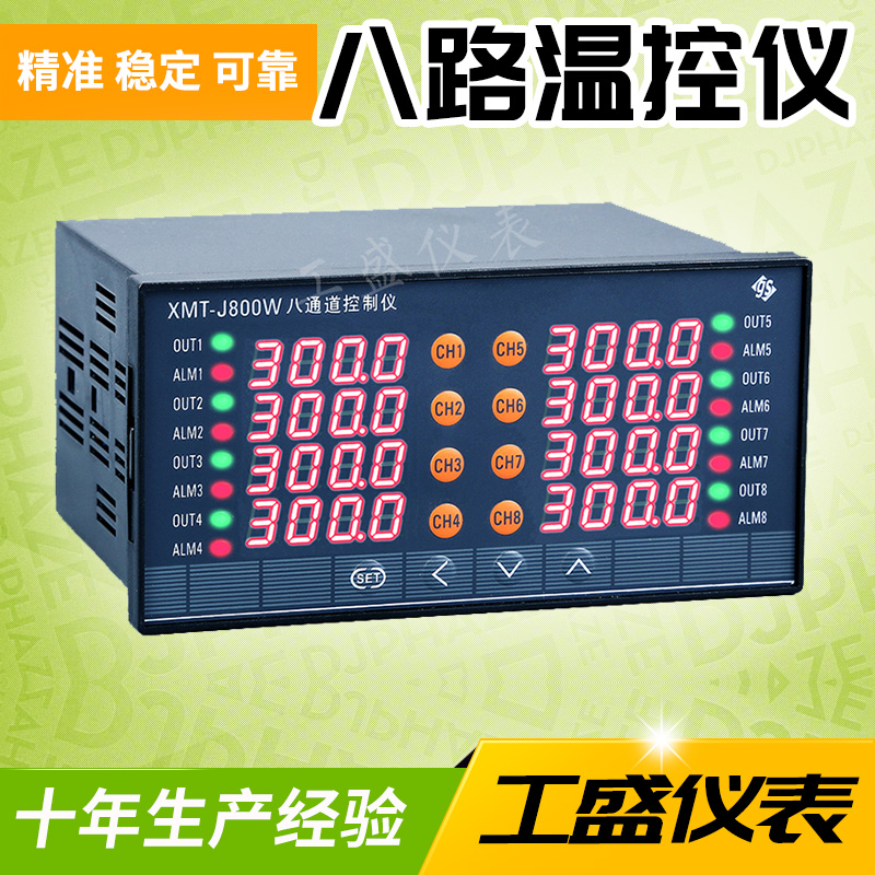 XMT-J800W八通道温控仪