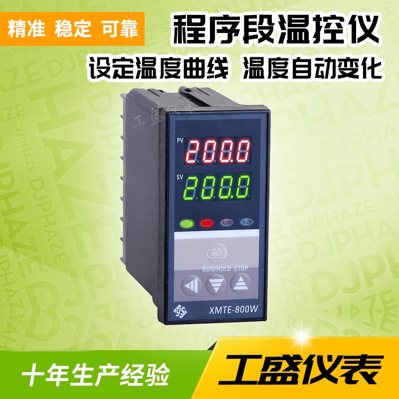 XMTE-800WP程序段温控器