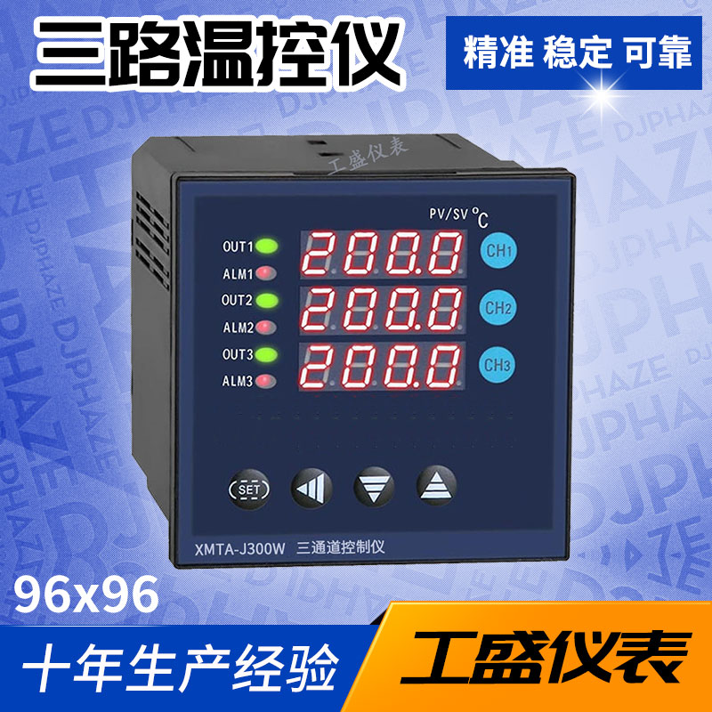 XMTA-J300W三通道温控仪